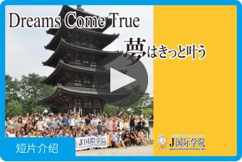 日本語版_J国際学院紹介-4期募集版