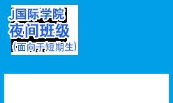 J国際学院夜間コース(短期生向け)