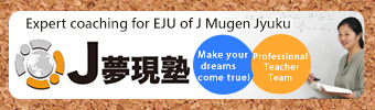 Expert coaching for EJU of J Mugen Jyuku [Make your dreams come true!][Professional Teacher Team]