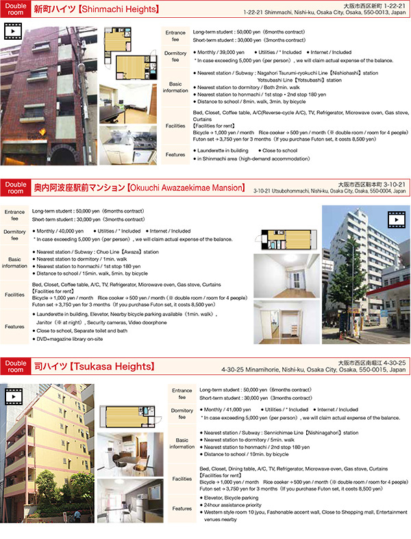 J Kokusai Gakuin School Dormitory Information of Shinmachi Heights,Okuuchi Awazaekimae Mansion,Tsukasa Heights