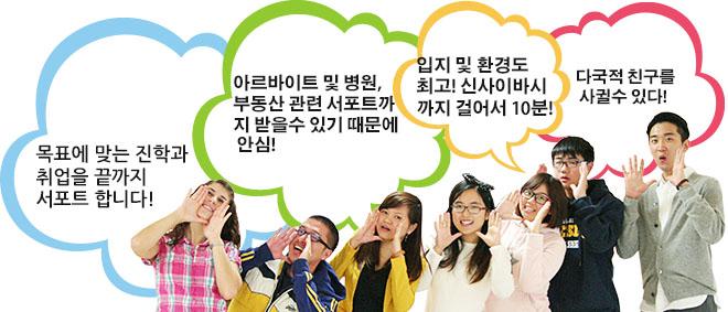 J国際学院はアクセス便利!提携病院の診察無料!たくさんの国の友達ができる!学生寮あり!