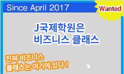J国際学院ビジネスコース 2017年4月START