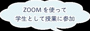 ZOOMを使って学生として授業に参加